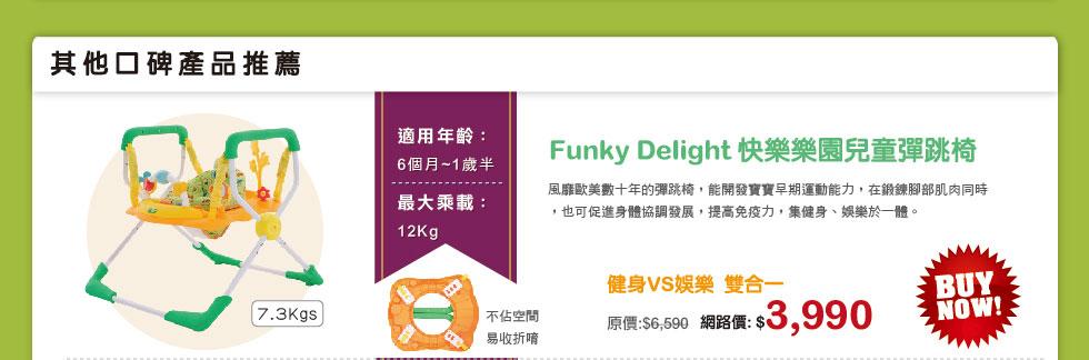 其他口碑產品推薦 Funky Delight快樂樂園兒童彈跳椅 風靡歐美數十年的彈跳椅,能開發寶寶早期運動能力,在鍛鍊腳部肌肉同時,也可促進身體協調發展,提高免疫力,集健身、娛樂於一體。