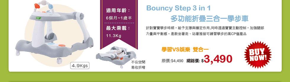 其他口碑產品推薦 Bouncy Step 3 in 1 多功能折疊三合一學步車 針對寶寶學步時期,給予支撐與穩定作用,同時透過寶寶主動控制,加強腿部力量與平衡感,是款坐著推、站著推皆可練習學步的高CP值產品