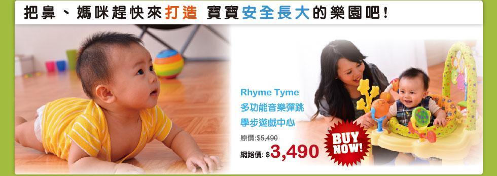 固定式學步 好安全,把鼻媽咪趕快來打造 寶寶安全長大的樂園吧!Rhyme Tyme多功能音樂彈跳學步遊戲中心 網路優惠中!